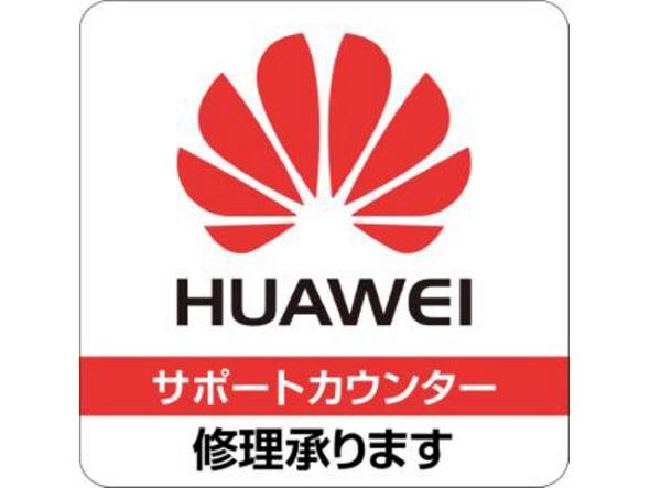 Huawei端末の修理取り次ぎサービスを開始
