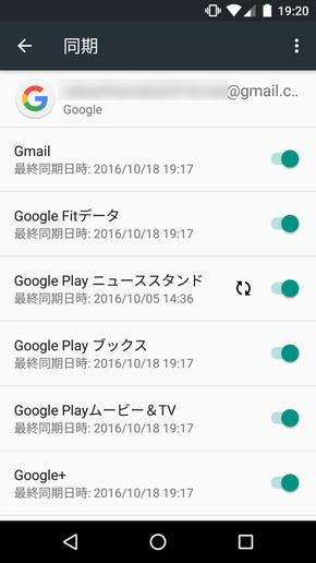 「Google」をタップすると、Googleサービスの一覧が表示され、右端のトグルボタンで同期のオン・オフを切り替えられる
