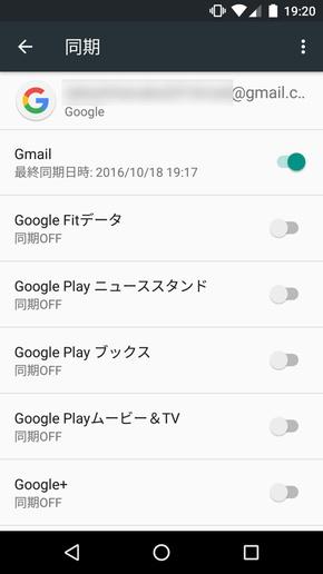 Gmailのみ同期オンにして、他は同期オフにすることも可能