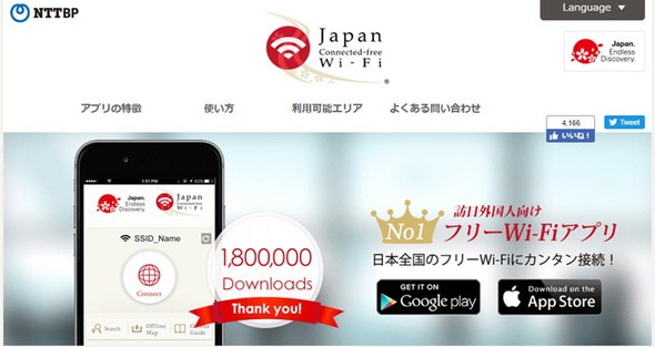 「Japan Connected-free Wi-Fi」