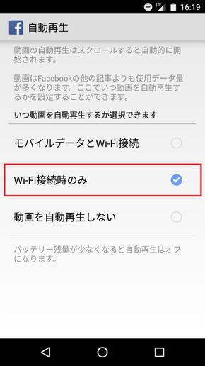 「Wi-Fi接続時のみ」を選択すれば、モバイルデータ通信では自動再生は行われない