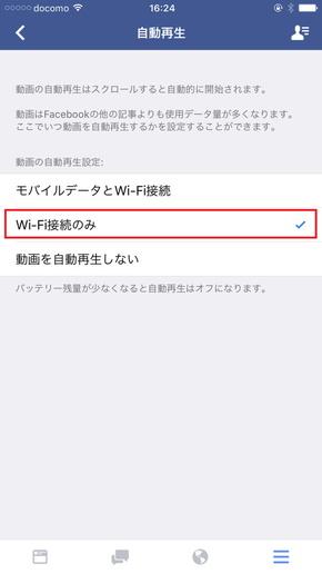 iOS版では、画面右下のメニューボタンをタップし、「設定」→「アカウント設定」→「動画と写真」→「自動再生」で設定を変更できる