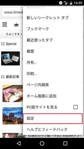 Chromeを開いて、右上のあるメニューをタップし、「設定」を選択