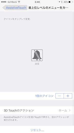 iOS 10.1のシャッター音