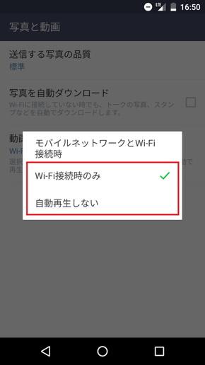 「写真と動画」画面で「動画自動再生」をタップすると、設定を変更できる。モバイルデータ通信を使いたくない場合は「Wi-Fi接続時のみ」か「自動再生しない」を選択しよう