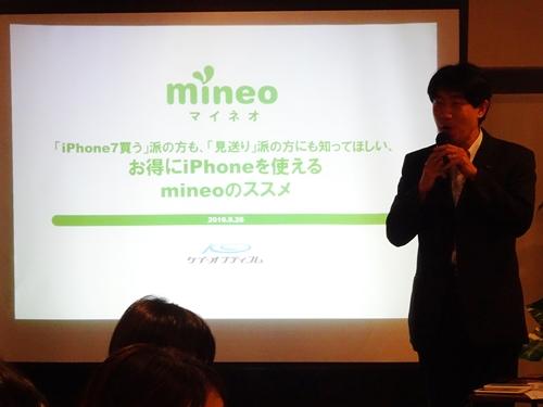 mineoのサービス紹介