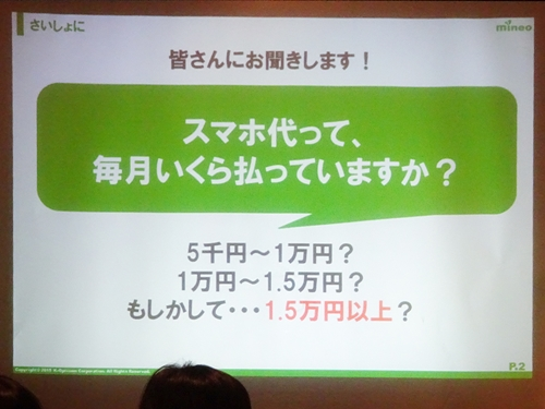 参加者の大半が5000円から10000円と回答