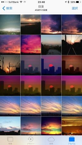 日没の結果