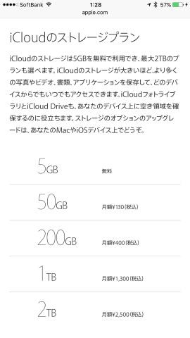 iCloudのストレージプラン