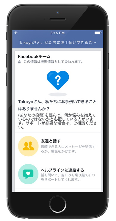Facebookの自殺防止ツール