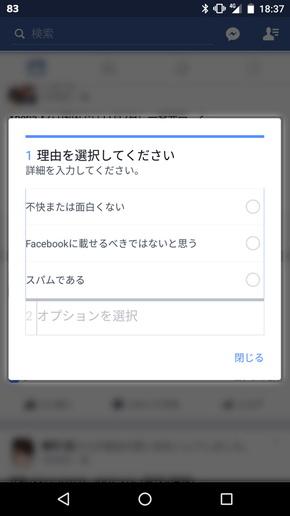 「Facebookに載せるべきではないと思う」