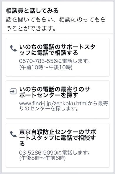 「いのちの電話」や「東京自殺防止センター」の相談窓口を表示