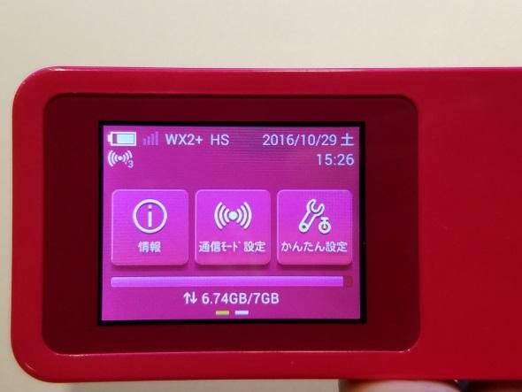 WiMAX 2+対応のモバイルルーター