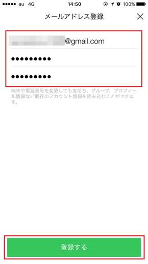 次画面でメールアドレスとパスワードを入力し、「登録する」をタップしよう