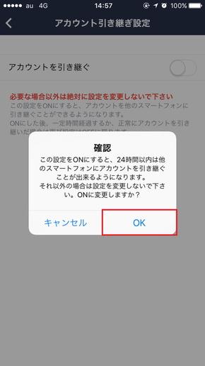 新しい画面が表示されたら「OK」をタップ。24時間以内にアカウントを引き継ごう