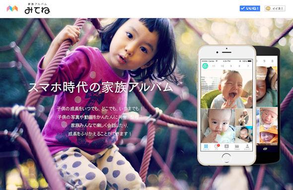 家族アルバムアプリ