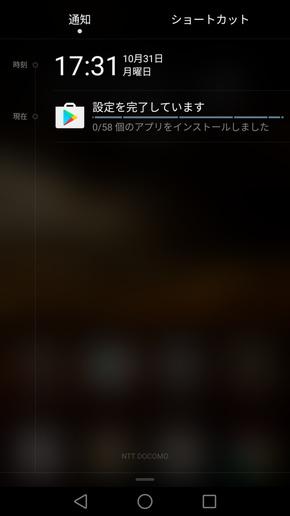 するとインストールしていたアプリ一覧もGoogle Playからインストールが始まります