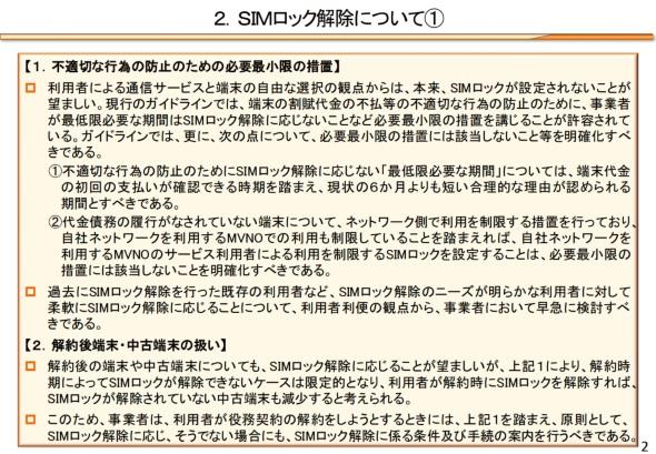 SIMロック解除に関する提言(その1)