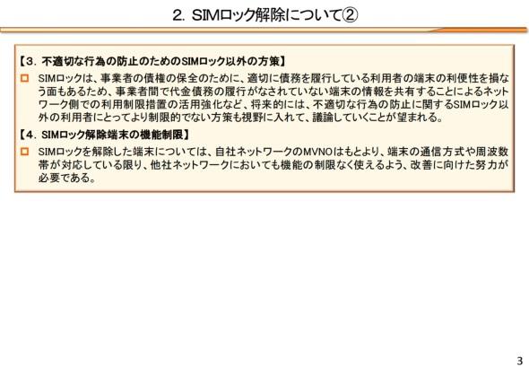 SIMロック解除に関する提言(その2)
