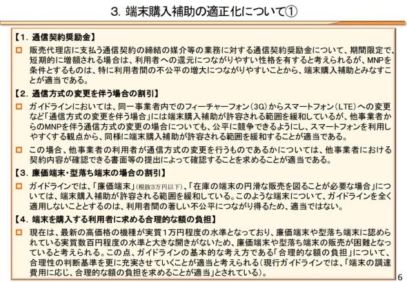 端末購入補助の適正化に関する提案(その1)
