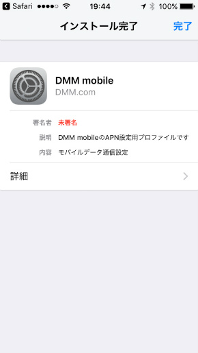 DMM mobile