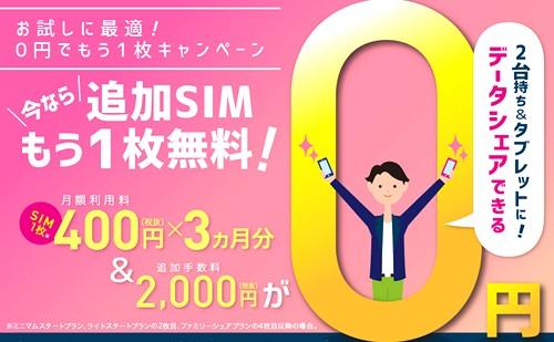 SIMカード追加手数料と、追加SIMの月額料金が3か月間無料となるキャンペーンを開催