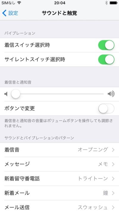 バイブレーション ならない iphone