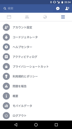 アプリホーム画面の一番右のカラムから「アカウント設定」をタップ