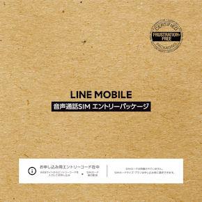 LINEモバイル、Amazon