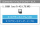 IIJ、余ったデータ通信量に応じて割り引くサービスを提供——au SIM+端末セットで