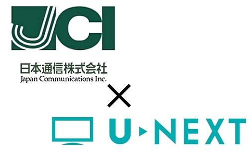 日本通信とU-NEXTのロゴ