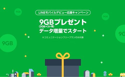 「LINEモバイルデビュー応援キャンペーン」を実施