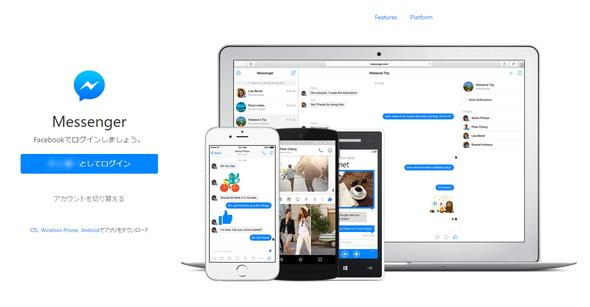 Facebookメッセンジャーをpcから使うには Itmedia Mobile