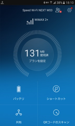 WiMAX 2+ルーター「W03」のステータス確認アプリ