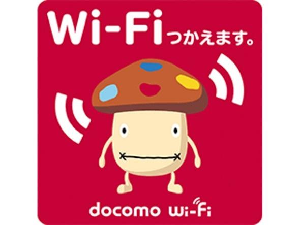 docomo Wi-Fiのロゴ