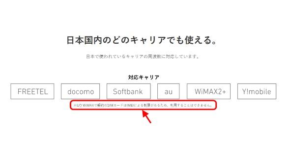 ARIA 2の製品情報ページの記載