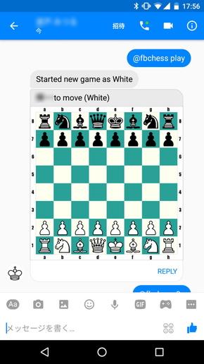 チェスのミニゲームも