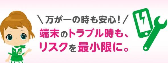 http://mineo.jp/assets/img/option/devicewarranty/mv.jpg