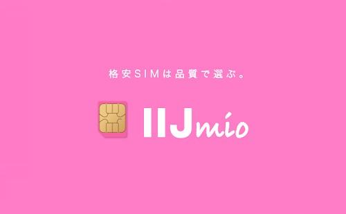 「IIJmio モバイルプラスサービス」の提供を開始