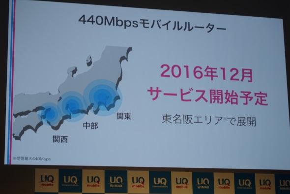 下り最大440Mbps対応エリアは東名阪エリアから