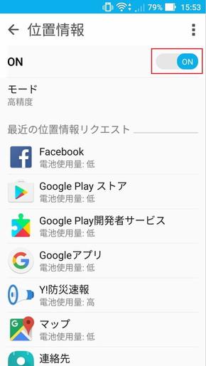 Androidスマホでは、「設定」→「位置情報」で位置情報をONにする