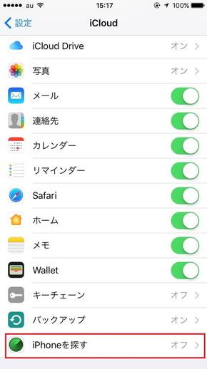 iPhoneでは、「設定」→「iCloud」でiCloudにログインし、「iPhoneを探す」をタップ