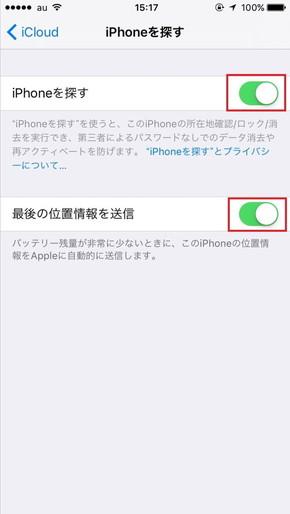「iPhoneを探す」と「最後の位置情報を送信」をオンにする