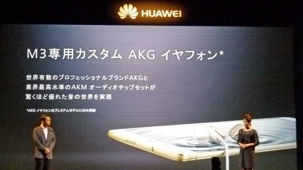 プレミアムモデルはAKGイヤフォンを付属