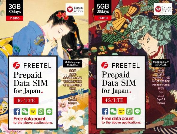 新たに登場する「3GB」「5GB」のパッケージ