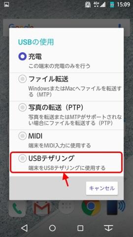 「USBの使用」メニュー