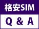 SIMフリースマホでも災害情報をいち早く知るためにおすすめのアプリ