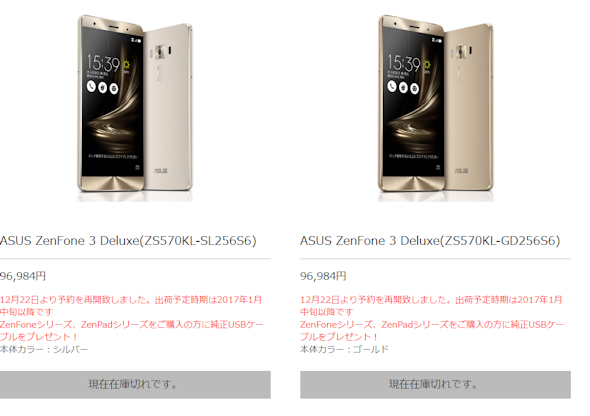 ZenFone 3 Deluxe