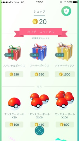 Pokemon GOで始まった「ホリデースペシャルセール」