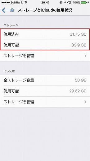 iPhoneストレージ拡張